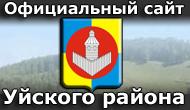 Уйский район.рф
